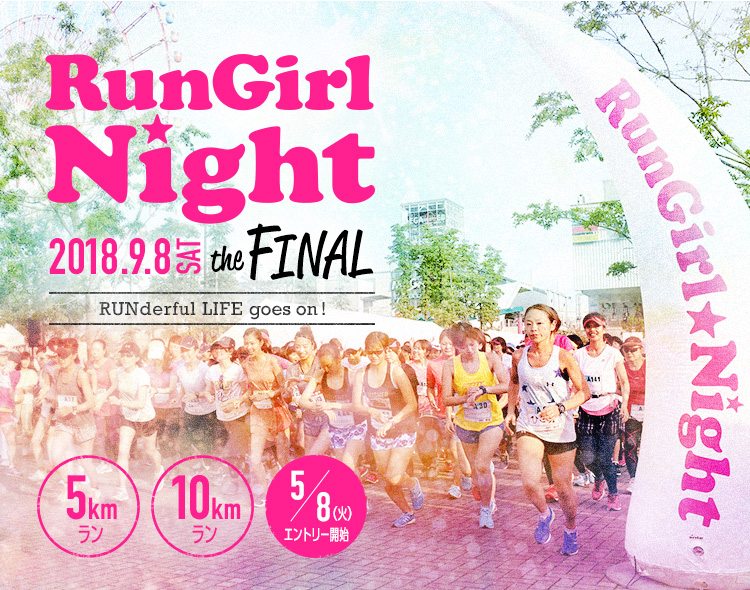 RunGirlNight the FINAL 2018.9.8(sat)